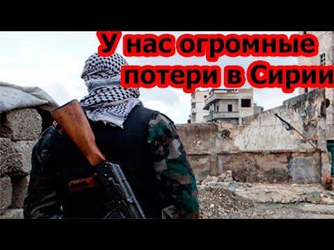 Наемник из ЧВК 'Вагнер' рассказал о войне в  Сирии