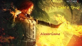 The Witcher 2.Assassins Of Kings Секс с Трисс(18+)