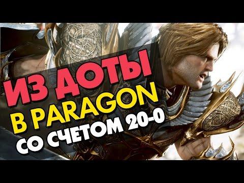 видео: ИЗ ДОТЫ В paragon СО СЧЕТОМ 20-0