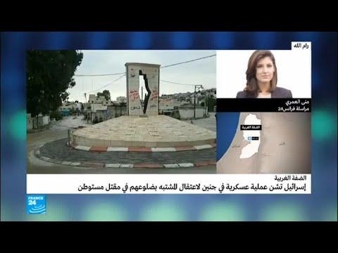 القوات الإسرائيلية تنسحب من جنين بعد أن قتلت فلسطينيا  - نشر قبل 6 ساعة