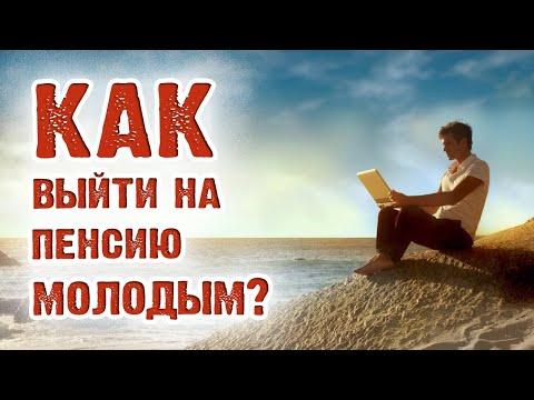 Как достичь финансовую независимость в России: философия движения FIRE