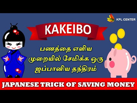 how-to-save-money?💰❤️-|-a-simple-japanese-money-saving-trick(kakeibo)-in-tamil-|-#kplcenter-|-gk