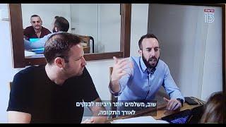 חדשות 13 - תומר ורון - משכנתא בימי קורונה