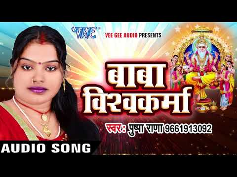 2017 का सबसे हिट भक्ति गीत - Pushpa Rana - Baba Viswakarma Ji - Bhojpuri Bhakti Songs