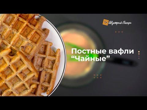 ☕️Постные вафли «Чайные»☕️ | Пошаговый рецепт