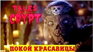 Байки из склепа - Покой Красавицы | 5 эпизод 4 сезон | Ужасы | HD 720p
