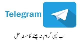 Telegram Connecting Problem In Pakistan Solution [SOLVED]