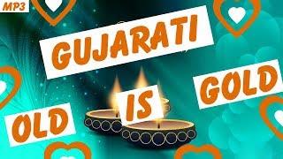 Gujarati Songs | Gujarati Gana | Old Gujarati Song | Gujarati Geeto | Old is Gold Songs
