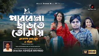 Akash Mahmud & Sima (আকাশ মাহমুদ & সীমা)   Parbo Na Charte Tomay (পারবো না ছাড়তে তোমায়)    NEW SONG