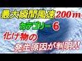 【驚愕!】瞬間最大風速200メートル!カテゴリー6!超モンスター・ハリケーンが発生する要因が判明!「音声動画」【あんなこと,こんなこと なう★】