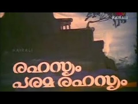 Rahasyam Parama Rahasyam 1988:Full Malayalam Movie | Latest Malayalam Films | Malayalam Film Online