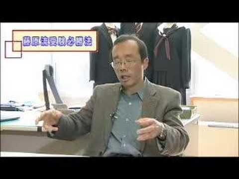 成功の条件 藤原和博さん 08.4.18 (1/3)