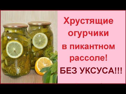 Необычные огурцы на зиму без стерилизации и уксуса// Консервация огурцов// Деревенская еда