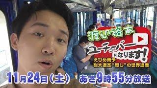 """渡辺裕太 YouTuberになります! ~えひめ南予・裕太選定""""癒し""""の世界遺..."""