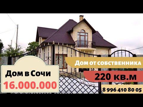 Купить Дом в Сочи/Для большой семьи/Лучшее предложение от СОБСТВЕННИКА