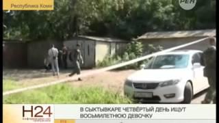 В Сыктывкаре ищут восьмилетнюю девочку