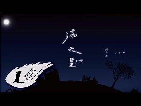 李玉璽Dino Lee【 滿天星 】歌詞版 Eagle Music Official