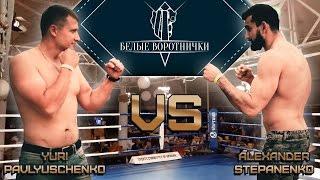 "Бокс. Турнир ""Белые воротнички"". Юрий Павлющенко VS Александр Степаненко"