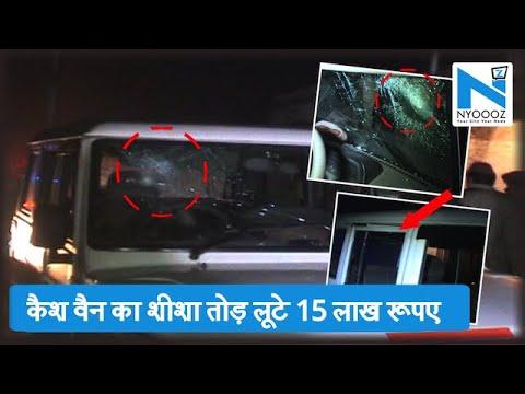 Meerut : Cash Van का शीशा तोड़ लूटे 15 लाख रूपए | Meerut Robbery News | NYOOOZ UP