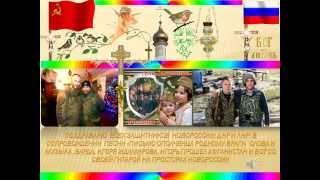 Мой фильм посвящён защитникам отечества,а особые поздравления защитникам Новороссии ДНР и ЛНР