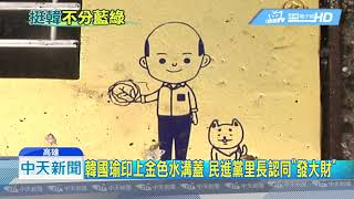 20190527中天新聞 韓國瑜印上金色水溝蓋 民進黨里長認同「發大財」