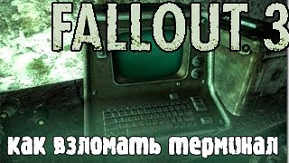 Fallout 3. Как Рулет взламывает терминалы.
