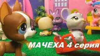 LPS: МАЧЕХА 4 серия