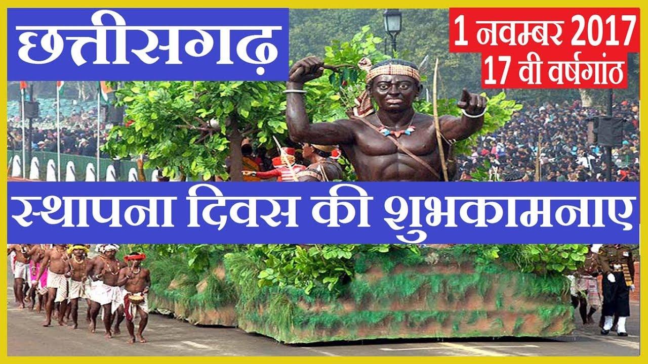 chhattisgarh sthapna diwas