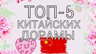 ТОП-5 КИТАЙСКИХ ДОРАМ