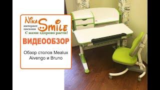 Обзор столов Mealux Aivengo и Bruno