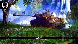 ПЕРВЫЙ СТРИМ ПОСЛЕ ОТПУСКА ОТДЫХ В ТУРЦИИ 2021 Розыгрыш голды Стрим танки GRO_037 World of Tanks