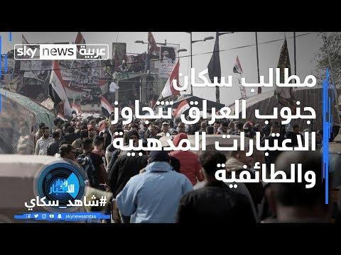 مطالب سكان جنوب العراق تتجاوز الاعتبارات المذهبية والطائفية