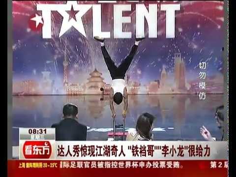 'Bruce Lee' - China's Got Talent 2 Week 2