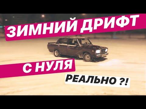 ЗИМНИЙ ДРИФТ НА
