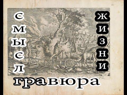 гравюра скрытый смысл происходящего.зашифрованное послание