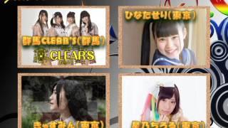 2016/11/13(日) 長野 INDIA Live the SKYにて開催される、 S☆Generati...