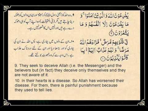 Surah Al-Baqarah-Baqrah(1-20 of full Baqarah) with English&Urdu by Ziyad Patel
