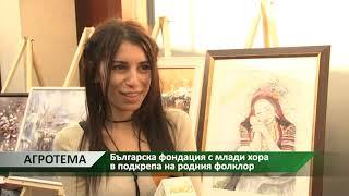 Агротема: Българска фондация с млади хора в подкрепа на родния фолклор