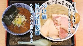 つけ麺 松戸富田製麺 ららぽーとTOKYO-BAY 【船橋・ららぽーとTOKYO-BAY】