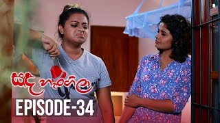 Sanda Hangila | Episode 34 - (2019-01-28) | ITN Thumbnail