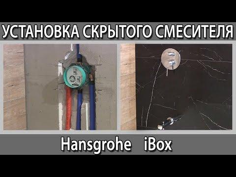 Как установить скрытый смеситель для душа IBox Hansgrohe айбокс хансгрое тропический душ