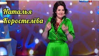 Наталья Коростелева-.Сборник смешных монологов. Часть первая.