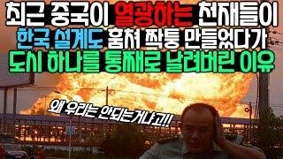 최근 중국이 열광하는 천재들이 한국 설계도 훔쳐 짝퉁 …