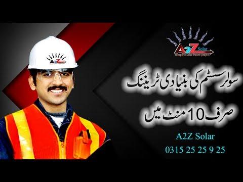 Solar System Training Urdu/hindi Professional Solar system Trainer VTI Teachers Solar technician