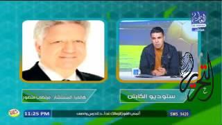 فيديو  مرتضى: أزمة توفيق ستنتهي بعد اعتذاره.. «فوضى الزمالك خلصت من زمان»