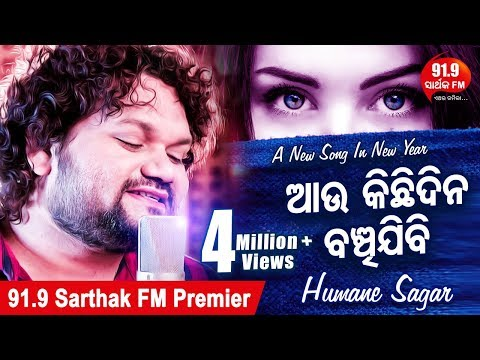 Aau Kichhidina Banchijibi | New Odia Song  By Humane  Sagar | Exclusive on 91.9 Sarthak FM