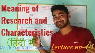 Meaning and Characteristics of Research in hindi।। Research Aptitude।।