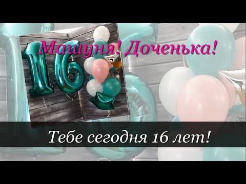 Слайд-шоу на день рождения дочке 16 лет