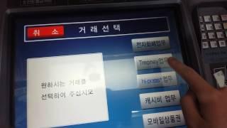 광주 광천터미널 신한은행ATM 팝티머니 충전!