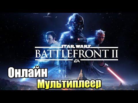 Star Wars Battlefront 2 #8 — Онлайн Мультиплеер {PC} прохождение часть 8